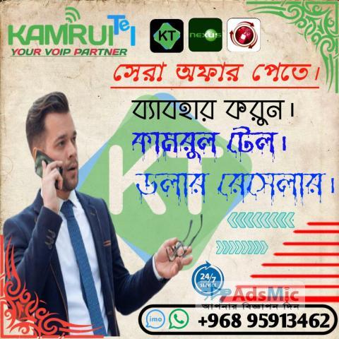 KamrulTel ????মাস্টার রিসেলার ✡ বাংলাদেশ ইন্ডিয়া পাকিস্তান আমরা দিচ্ছি ✡% কোয়ালিটি ভয়েস । কোয়ালিট